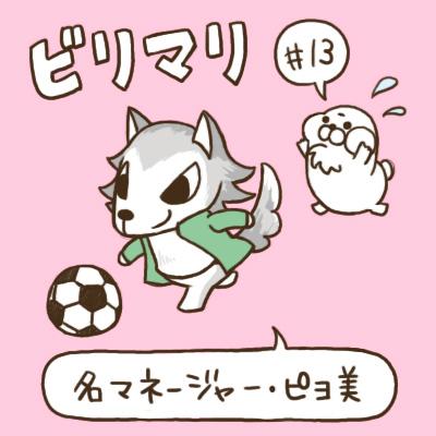 #13名マネージャー・ピヨ美
