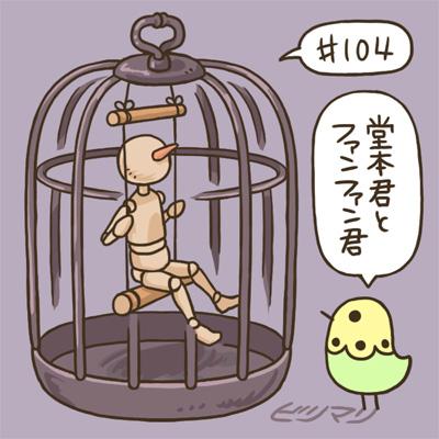 #104堂本君とファンファン君