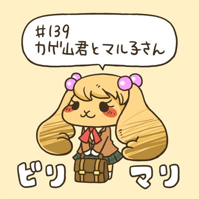 #139カゲ山君とマル子さん