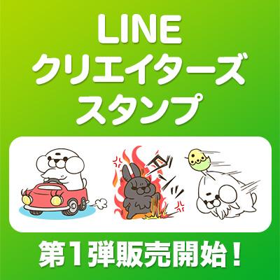 LINE ビリマリスタンプ -第1弾- 販売中