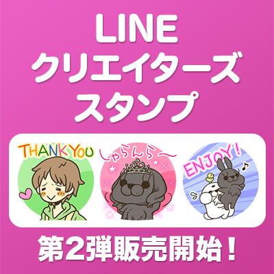 LINE ビリマリスタンプ -第2弾- 販売中