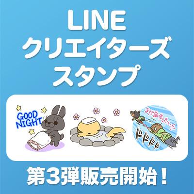 LINE ビリマリスタンプ -第3弾- 販売中