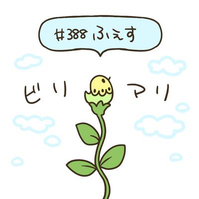 #388ふぇす
